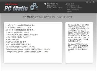 PC Maticによる自動的な最適化処理と悪影響要因の排除