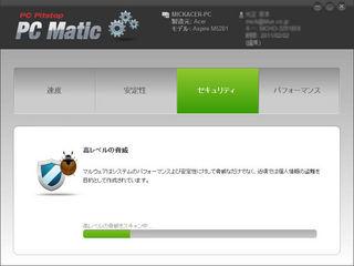 PC Matic マルウェアやADWareの削除