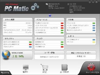 PC Maticによる診断結果報告